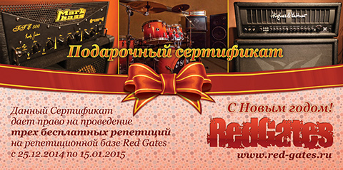 Новогодний сертификат на 3 репетиции в подарок от Red Gates